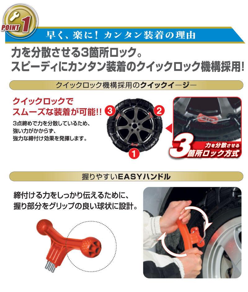 カーメイト非金属タイヤチェーン バイアスロン