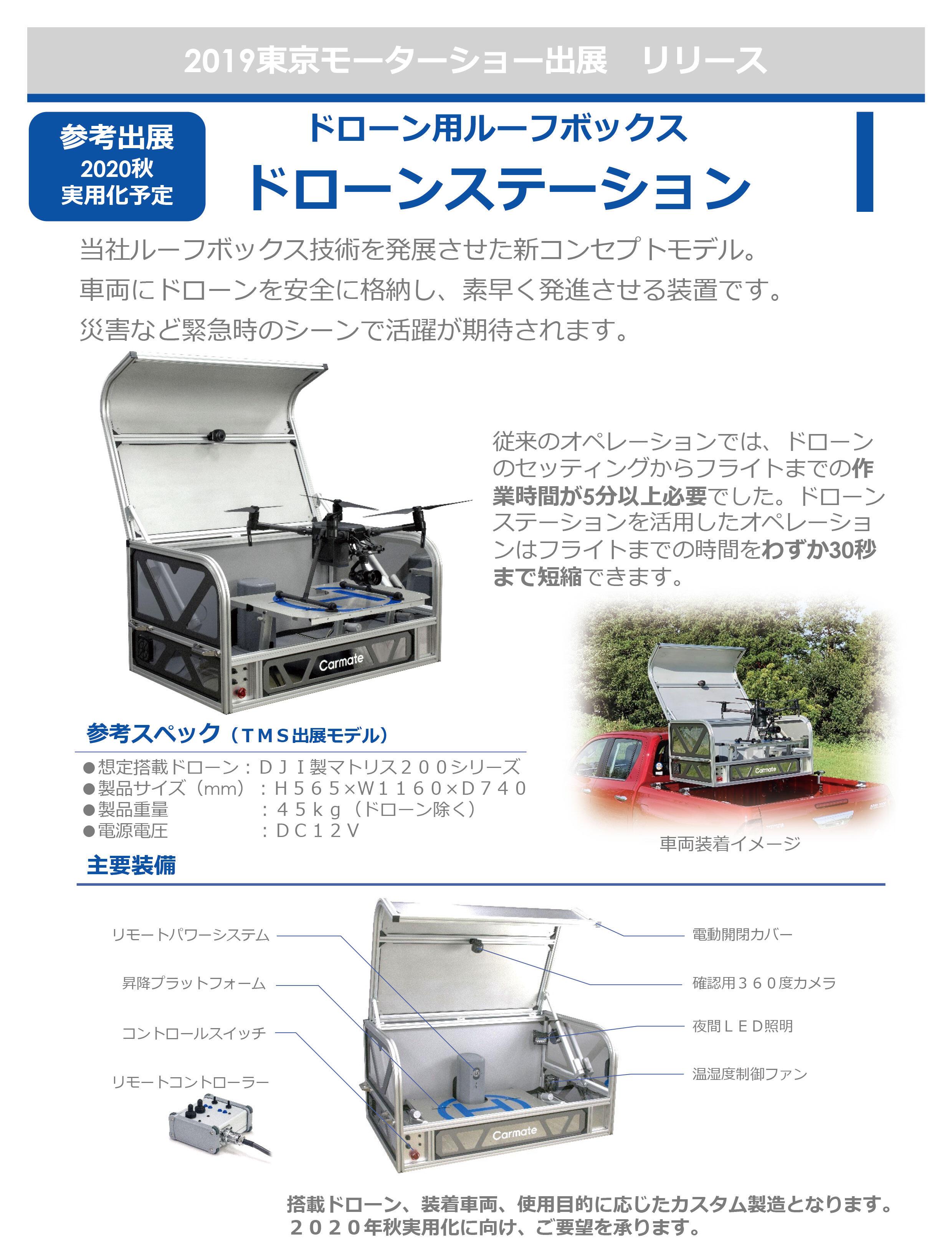 2020秋実用化予定ドローンステーション株式会社カーメイト