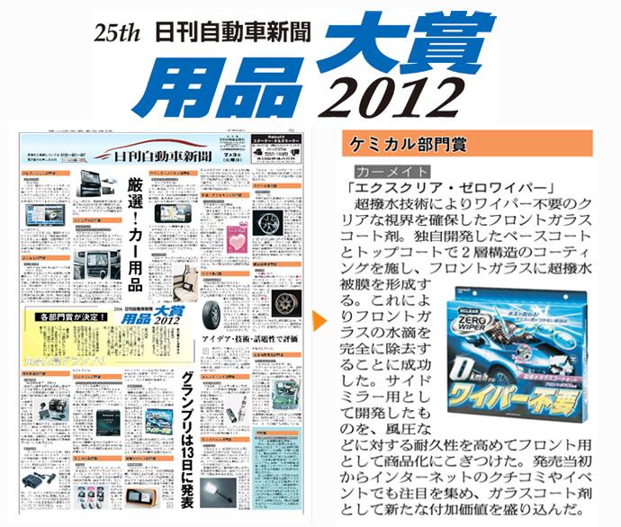 2012.7.3用品大賞ゼロワイパ.jpg