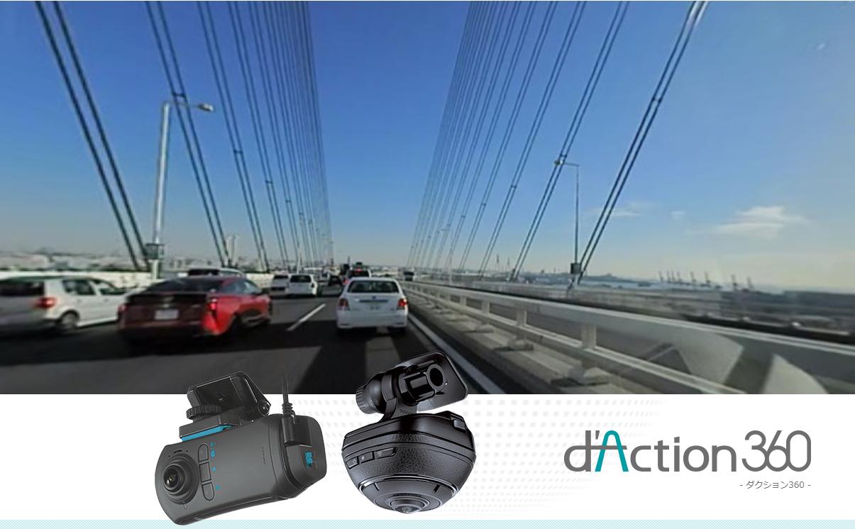 ドライブレコーダーd'Action360(ダクション360 カメラ):