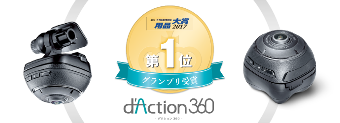 daction360_no1.png