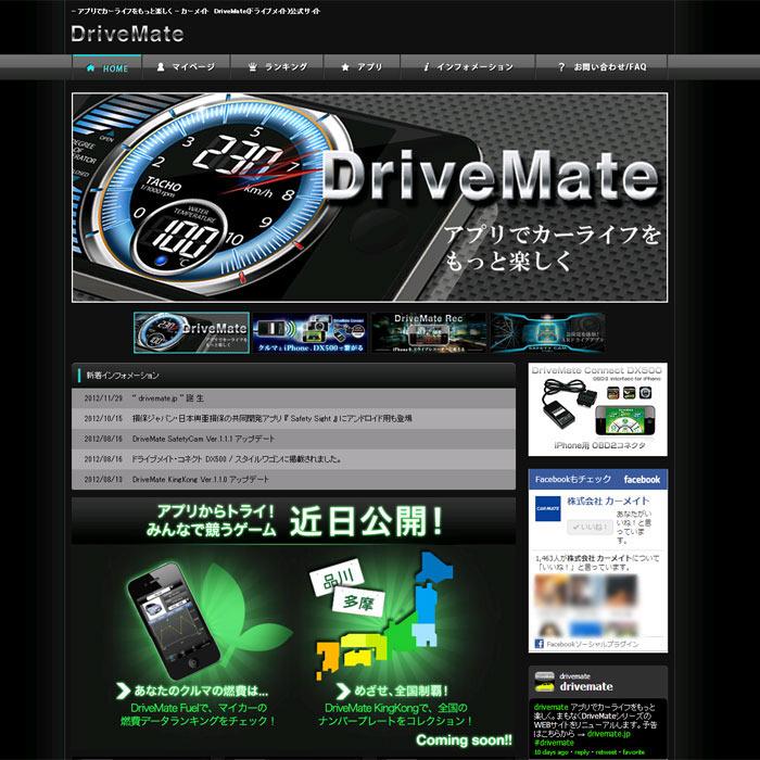 drivemate_jp.jpg