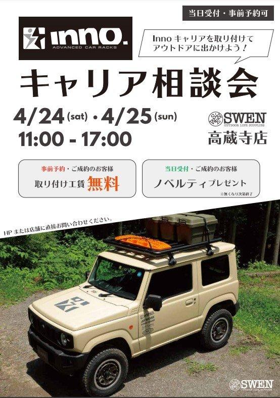 swen-2021042425.jpg