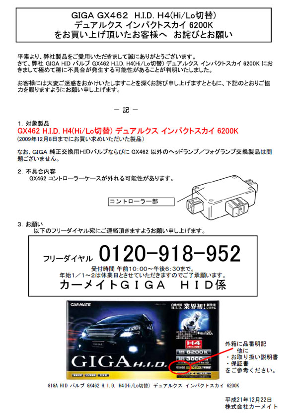 GIGA(ギガ) H.I.D. GX462 お詫びとお願い