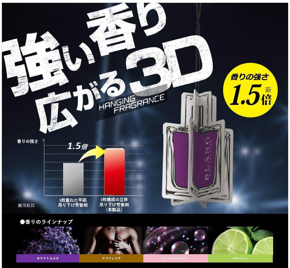 3Dペーパーフレグランス カーメイト新製品