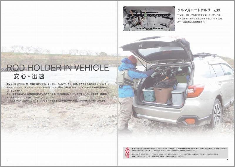 2019 INNO イノーフィッシングギア カタログ P2-3 安心・迅速