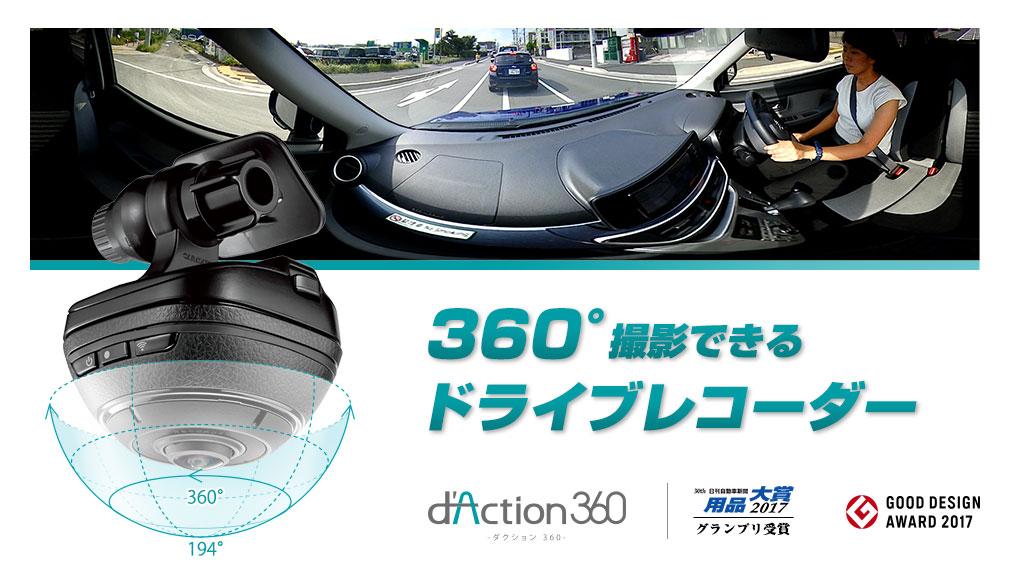 dAction360 ダクション360 360°記録するドライブレコーダー