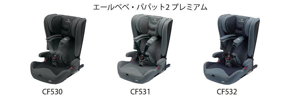 papatto2-CF530-CF532.jpg
