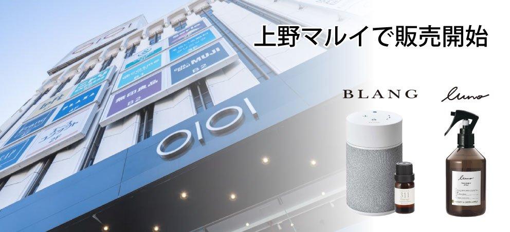 カーメイト 芳香剤 ブラング・ルーノ初 上野マルイで期間限定販売 お知らせ