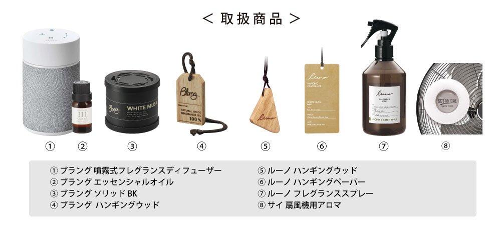 カーメイト 芳香剤 ブラング・ルーノ初 上野マルイで期間限定販売 取扱商品の紹介