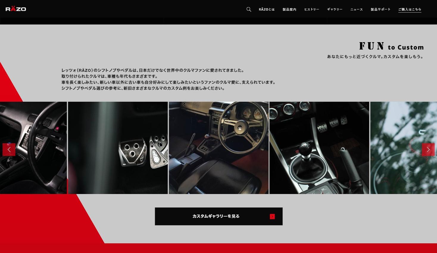 カーメイトのモータースポーツブランド「 レッツォ 」のブランドサイトをオープン