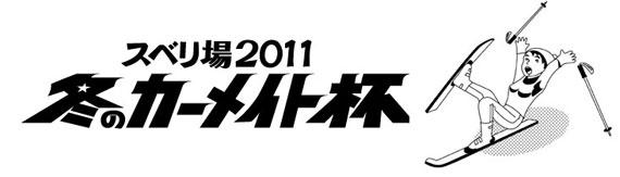 suberi_2011.jpg