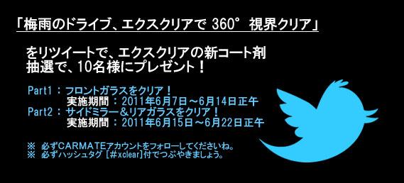 xclear-twitter2011.jpg