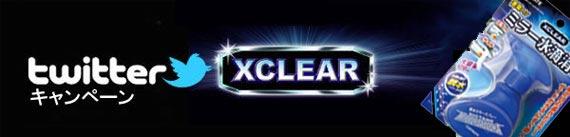 xclear-twitterc40.jpg