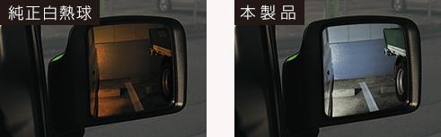 サイドミラー_見え方比較.jpg