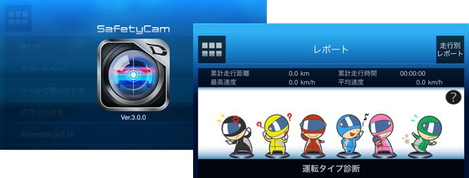 2015_safetycam.jpg
