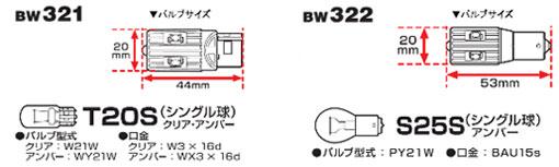 BW321.322-K01.jpg