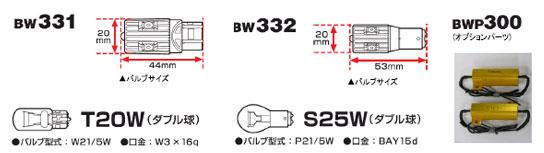 BW331.332-K01.jpg