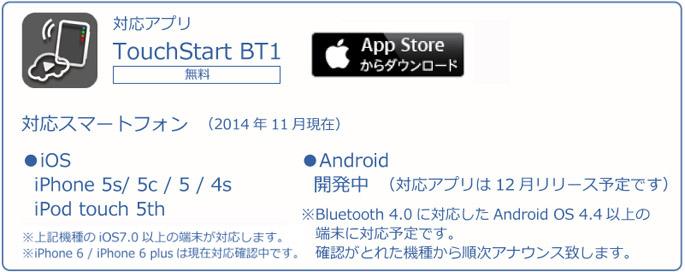 TE-BT1-app.jpg