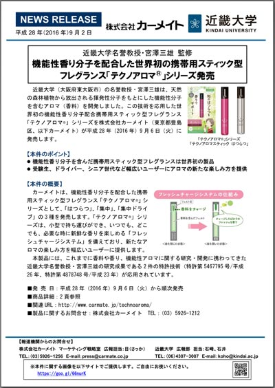 近畿大学名誉教授・宮澤三雄監修...