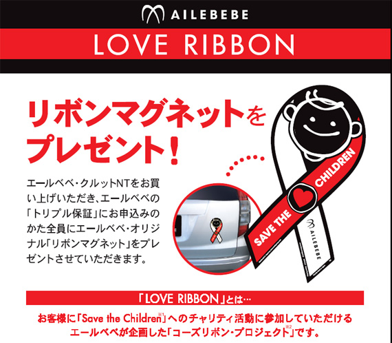 ベビー用品業界初のリボンマグネットによる社会貢献プロジェクト『LOVE RIBBON』