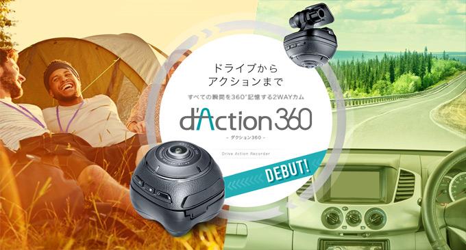 daction_image.jpg