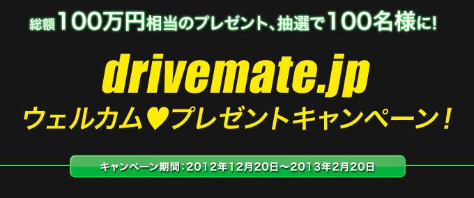 drivematejp_campaign1.jpg