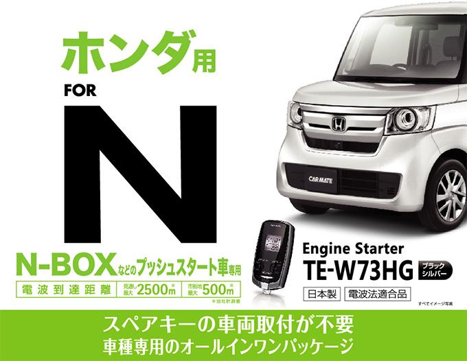 nbox_te-w.jpg