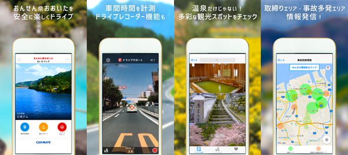onsenkenoita_app2.jpg