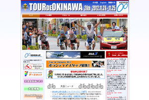 tourdeokinawa2012.jpg